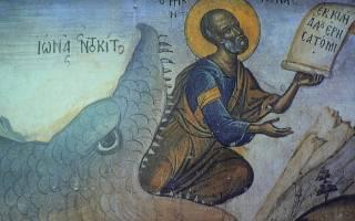 Кого проглотила рыба в библии