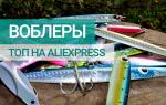 Копии популярных воблеров на алиэкспресс