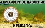 Какое давление идеально для рыбалки осенью
