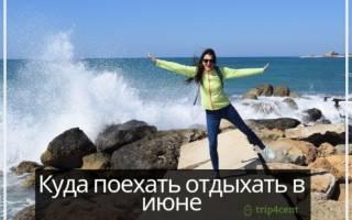 Где отдохнуть на море в июне — 20 лучших направлений