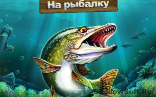 Взлом игры рыбалка для друзей